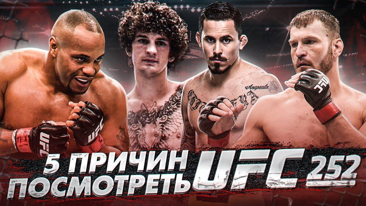5 причин посмотреть UFC 252 | Стипе Миочич, Даниэль Кормье, Шон О'Мэлли, Марлон Вера, Дос Сантос