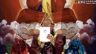 20180121聖尊蓮生活佛盧勝彥開示:修「韋陀菩薩法」的口訣-TBSN高清版
