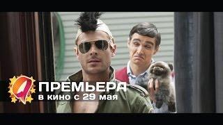 Соседи на тропе войны (2014) HD трейлер | премьера 29 мая