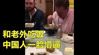 更多精彩视频(More videos):https://goo.gl/72pLMU #文化差异#中餐#老...