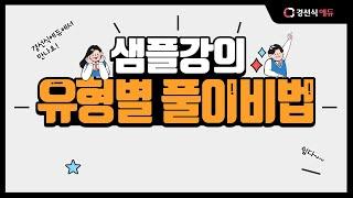 경선식에듀 직영학원 독해 유형별 문제풀이 샘플강의