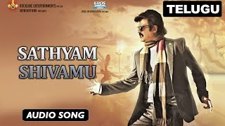 Sathyam Shivamu | Full Audio Song | Lingaa (Telugu)