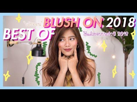 "Best Of Blush On 2018 ""ปัดแก้ม"" ใช้แล้วชอบสุดๆปี 2018| AeBong ♡"
