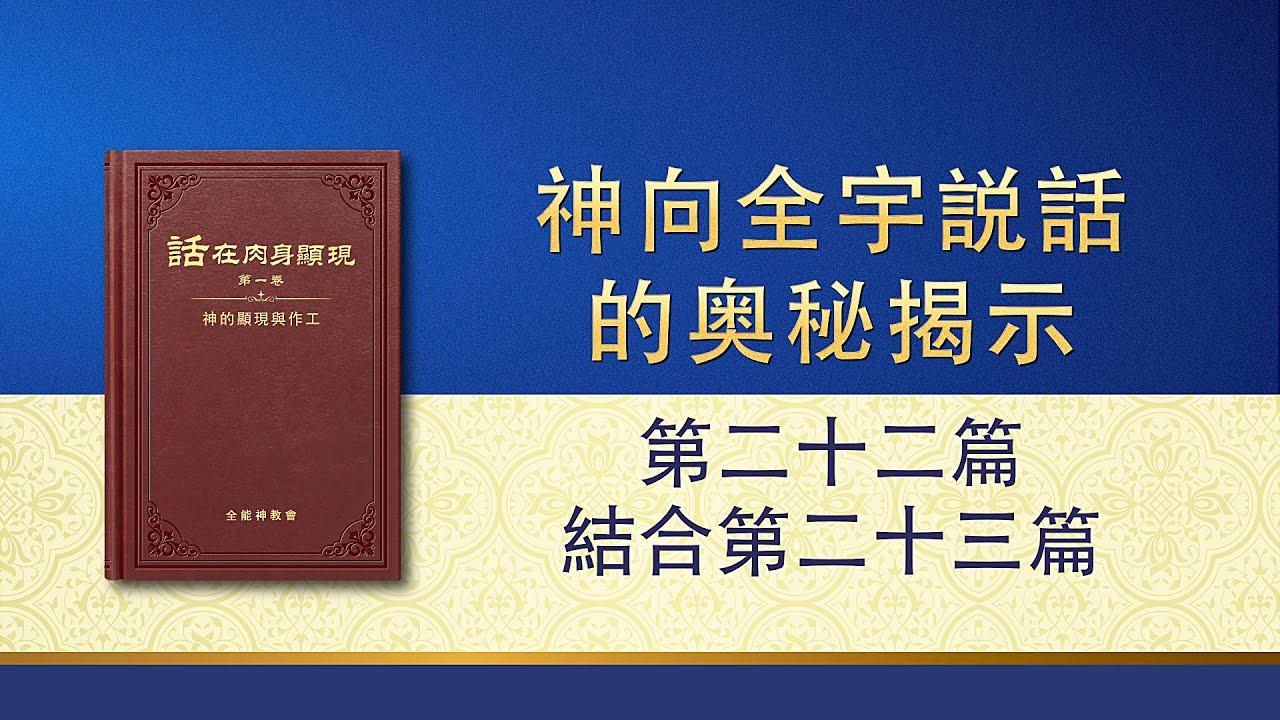 全能神话语朗诵《神向全宇说话的奥秘揭示・第二十二篇结合第二十三篇》