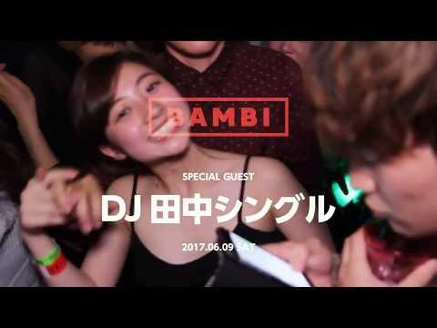 """【クラブ】 大阪 - BAMBI - 6/9 SPECIAL GUEST """"田中シングル"""" AFTER MOVIE - イベントサーチ"""