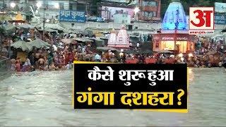 Ganga Dussehra 2019 | जानिए क्यों मनाया जाता है | गंगा दशहरा 2019 कब है - Amar Ujala