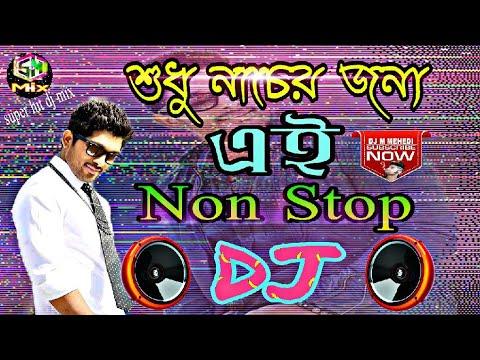 শুধু নাচের জন্য এই | Non Stop Dj | Hindi NonStop Dj Remix Songs -(DjSurs.In)