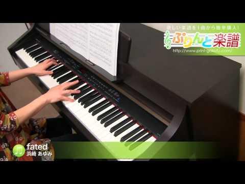 fated / 浜崎 あゆみ : ピアノ(ソロ) / 上級 mp3