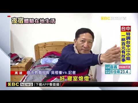 高市教育局長吳榕峰 夜宿六龜宿舍體驗師生生活