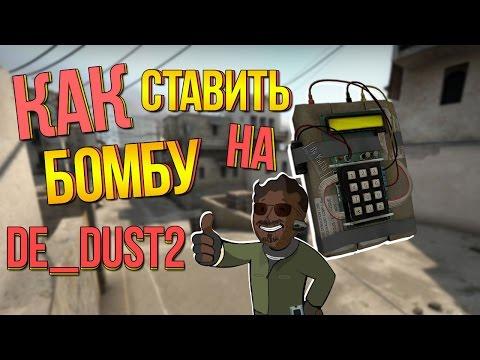 Как ставить бомбу в кс го