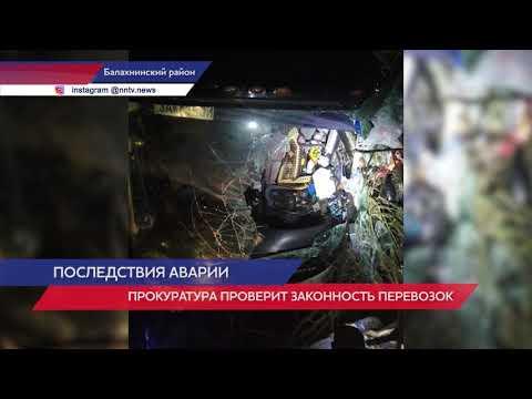 Нижегородская прокуратура проводит проверку после ДТП в Балахнинском районе