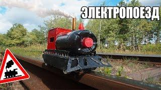 ✓ Как сделать электропоезд  своими руками | How to Make an Electric Train at Home(В этом видео вы увидите как сделать электропоезд(как сделать поезд ) своими руками в домашних условиях...., 2016-08-17T20:01:13.000Z)