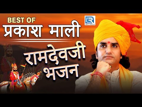 BEST Of Prakash Mali & Neeta Nayak | रामदेव जी भजन | Prakash Mali | Rajasthani Super Hit Songs