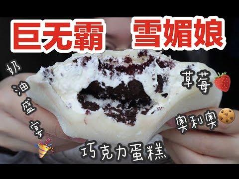 超豪华巨无霸雪媚娘(糯米糍)奶油盛宴+草莓+奥利奥+巧克力蛋糕 想吃就要吃个够!