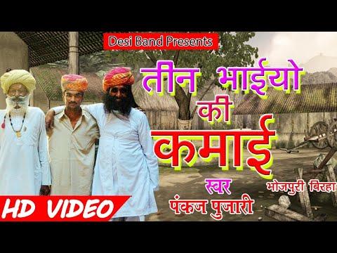 SUPERHIT HD BIRAHA VIDEO | तीन भाइयों की कमाई | PANKAJ PUJARI