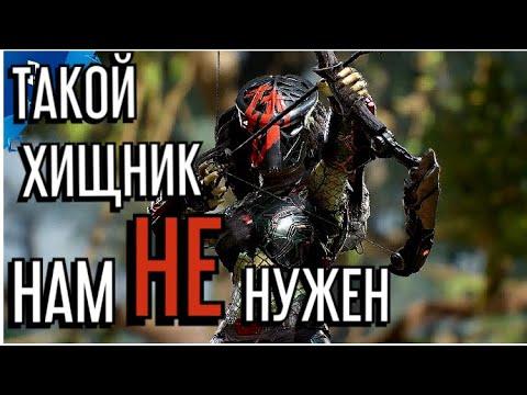 Predator:Hunting Grounds - ошибка? |