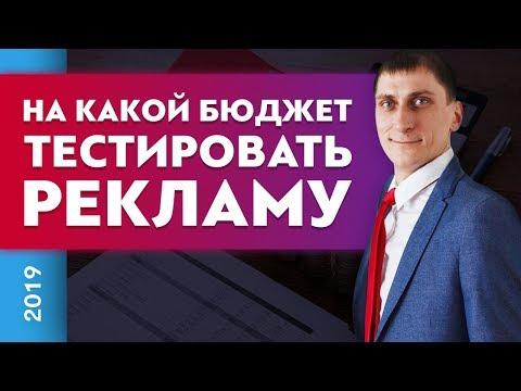 На какой бюджет тестировать рекламу? | Товарный бизнес | Александр Федяев