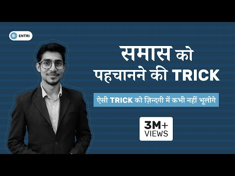 समास trick to learn / HINDI by Mohit Shukla