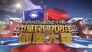 中華民國108年國慶大會 公共電視網路直播 PTS Live