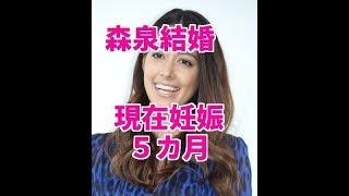 【速報】森泉が40代一般男性と結婚 現在妊娠5カ月 写真写真を拡大す...