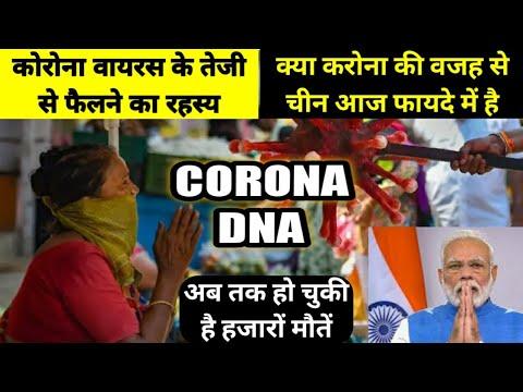 Coronavirus Attacks | कोरोना वायरस का दुनिया पर प्रहार | Latest News in Hindi | latest corona news