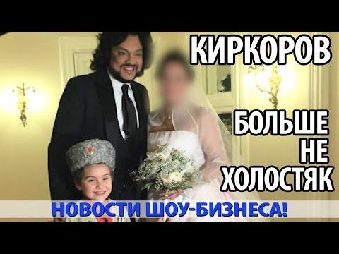 КИРКОРОВ БОЛЬШЕ НЕ ХОЛОСТЯК - АРТИСТ СЫГРАЛ СВАДЬБУ