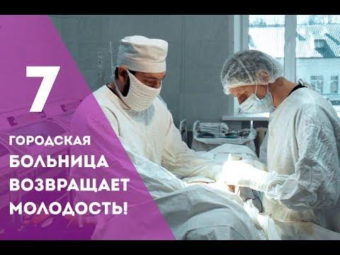 Пластическая хирургия в 7 больнице Тверь