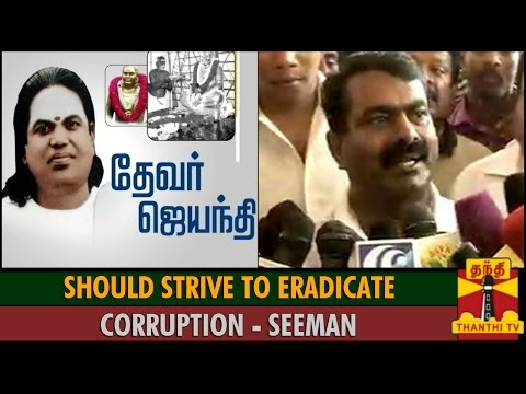 108th Thevar Jayanthi : Should Strive to Eradicate Corruption - Seeman