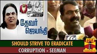108th Thevar Jayanthi : Should Strive to Eradicate Corruption - Seeman