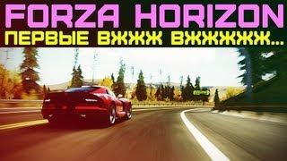 Forza Horizon: Первые Вжжж Вжжжжж