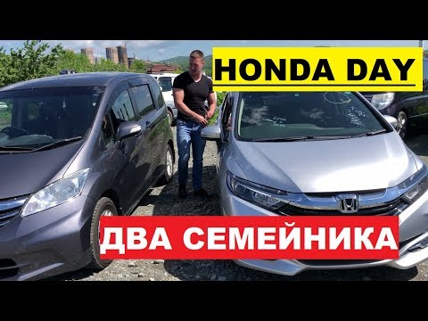 Два семейных авто,Honda Freed и Honda Shuttle.Отправляем. Авто из Японии.