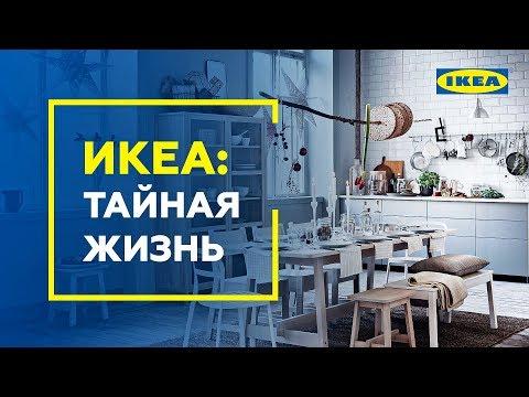 Как создаются интерьеры в магазинах ИКЕА