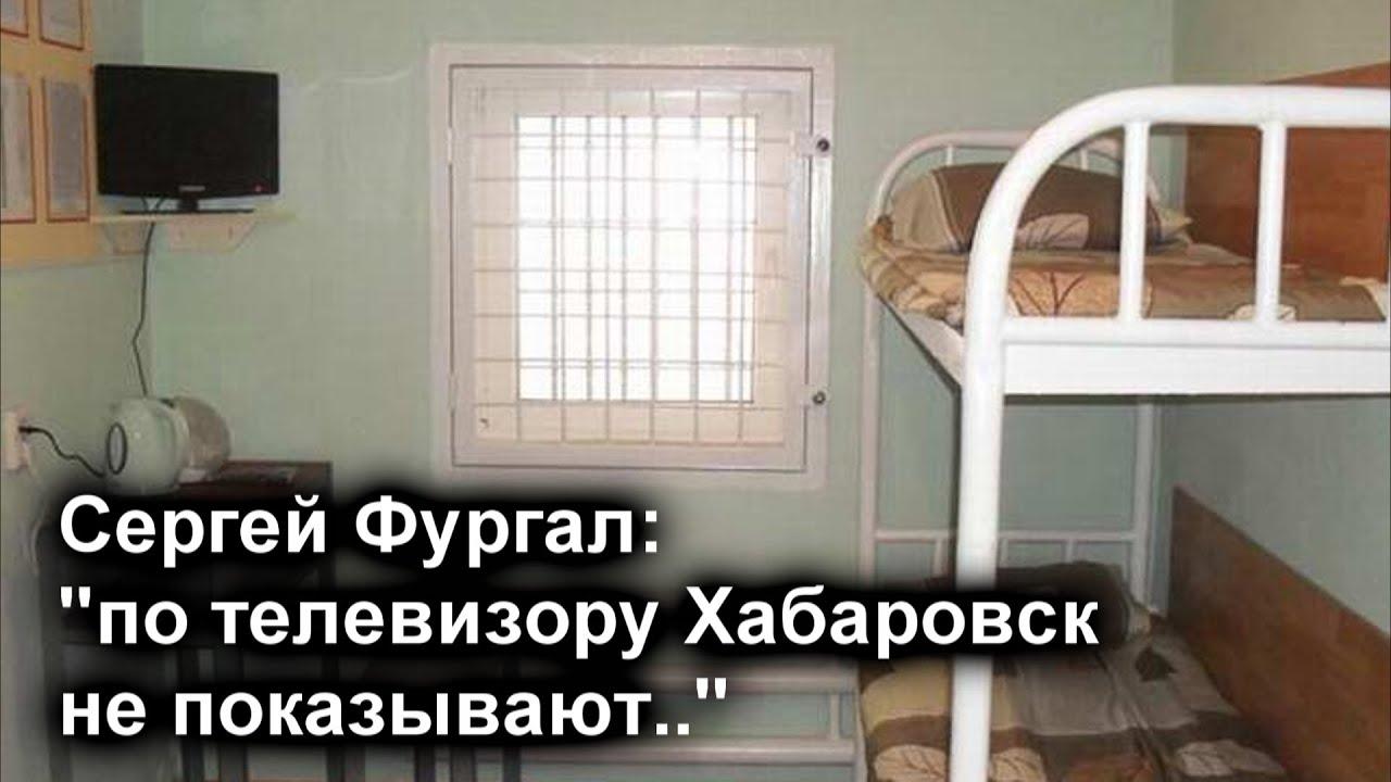 Фургал. Месяц в тюрьме. Что происходит в Лефортово с губернатором Хабаровского края