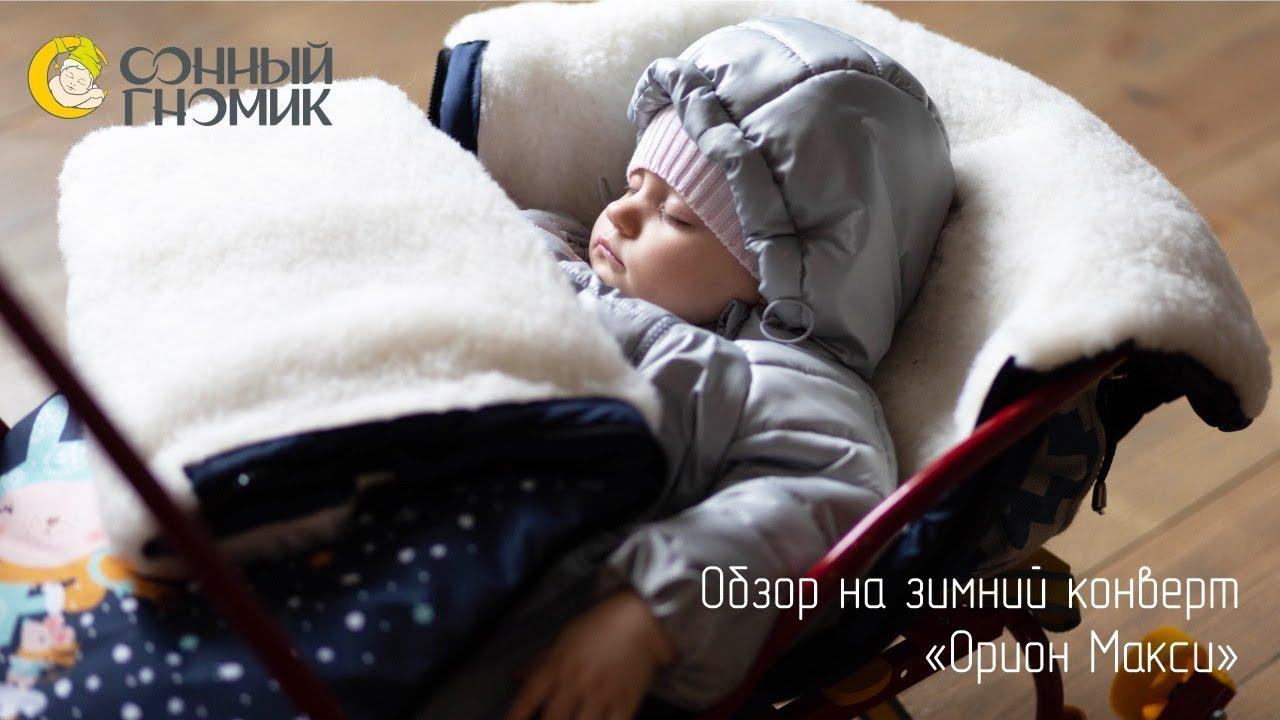 Детский конверт Сонный Гномик Орион Макси