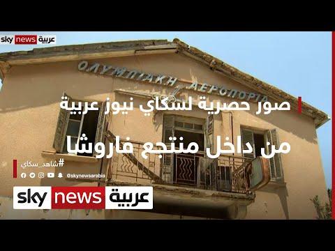 صور حصرية لسكاي نيوز عربية من داخل منتجع فاروشا  - نشر قبل 3 ساعة