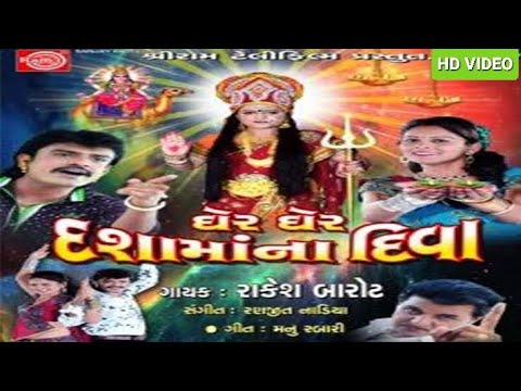 Gher Gher Dashamana Diva ||Gujarati Superhit Movie ||Rakesh Barot