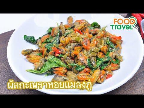 ผัดกะเพราหอยแมลงภู่   FoodTravel ทำอาหาร - วันที่ 06 Nov 2018