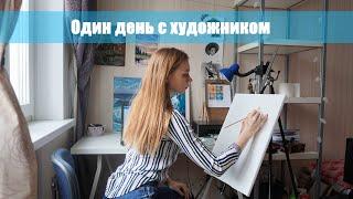 Домашний влог из жизни художника  Рисую портрет. Из жизни художника