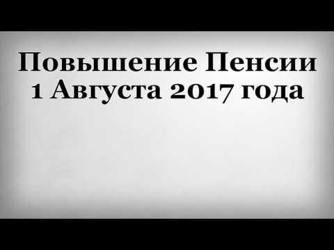 Минимальная пенсия в Москве в 2014 году для работающих