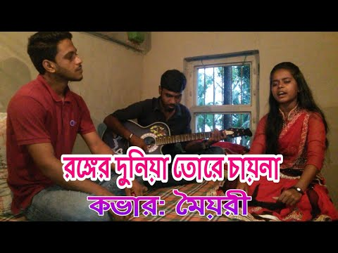 Ronger Dunia Tore Chaina Cover by Moyeri bangla Folk Song