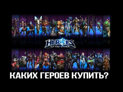 видео: Каких героев купить для Лиги Героев heroes of the storm? (15.01.2015)