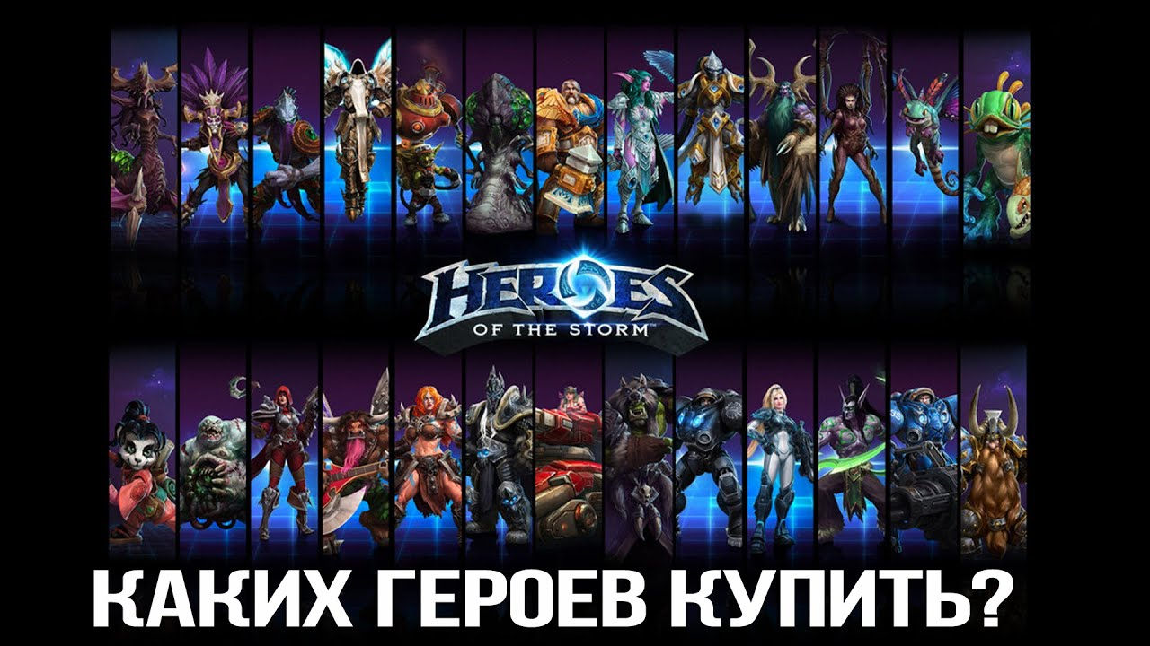 Heroes of the storm купить героя