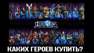 Каких героев купить для Лиги Героев Heroes of the Storm? (15.01.2015)