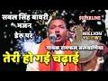 तेरी हो गई चढ़ाई  !! Sabal Singh Bawri Bhajan !! Ramphal Salvaniya !! Superline Music