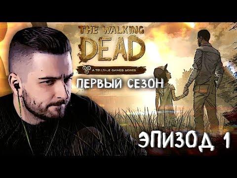 НОВЫЙ ДЕНЬ ► Эпизод 1 Сезон 1 ► The Walking Dead
