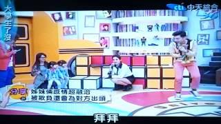 大學生了沒-20140210--蘋果西打上節目囉!!