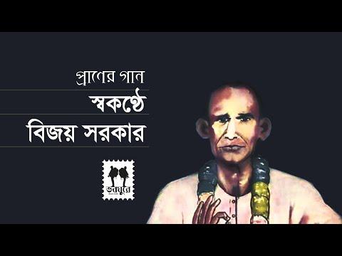 ► 05 amar posha pakhi || ♦ Bijoy Sarkar