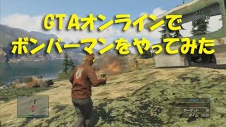 GTA5 GTAオンラインでボンバーマンをやってみた GTA Online
