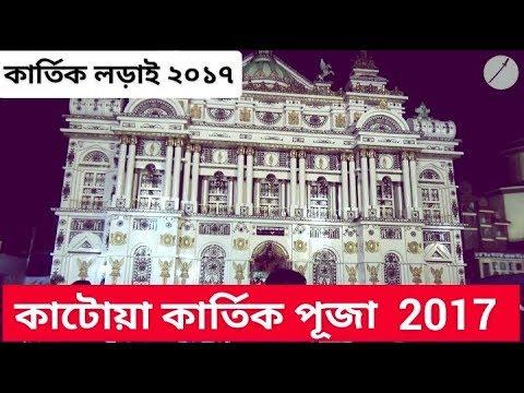 Katwa Kartik Puja 2017