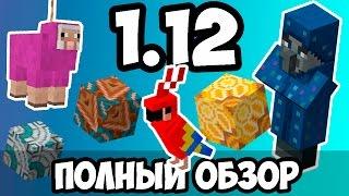 ПОЛНЫЙ ОБЗОР МАЙНКРАФТ 1.12